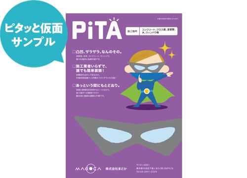 PITAのサンプル