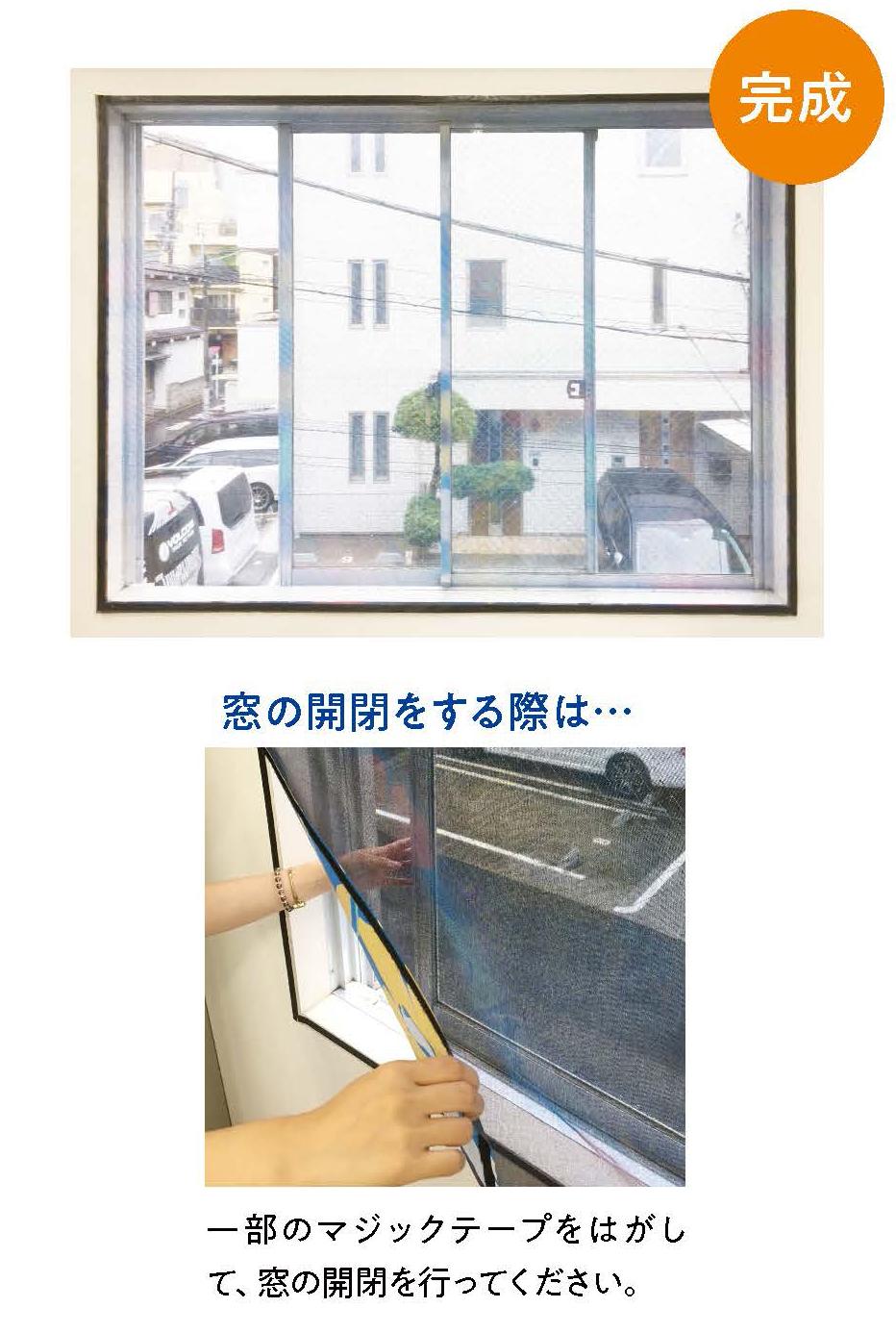一部のマジックテープをはがして、窓の開閉を行ってください。
