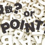級(Q)派? ポイント(P)派?あなたはどちらを使いますか?