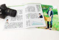 広報誌における人物撮影<br>後悔しないための3つのテクニック
