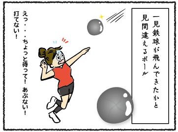 鉄球バレーボール