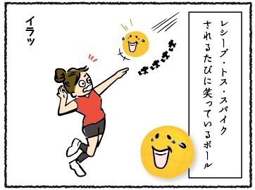 笑玉バレーボール