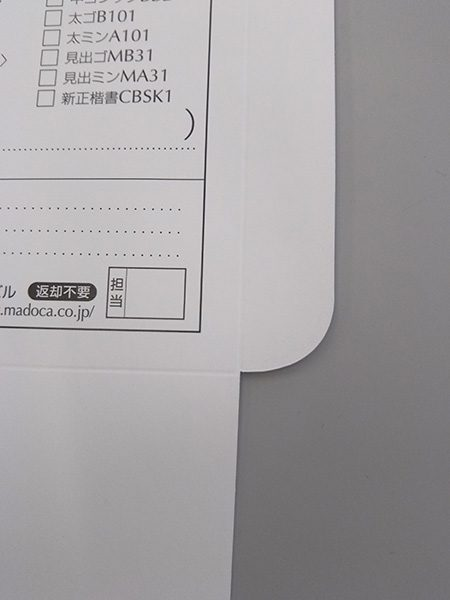 CDケース折り部分のアップ_折る前