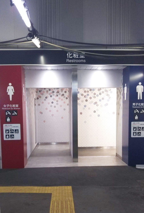 千駄ヶ谷駅トイレ