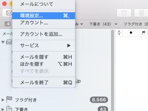 Mail.app 環境設定