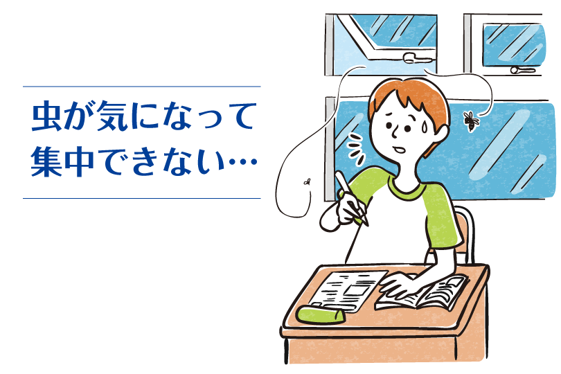 網戸なし窓は換気で虫が…対策なら簡易取付けの『ぱぱっとアミド』!