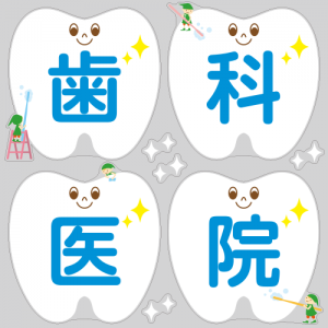 【VP】小人シリーズ 歯科医院