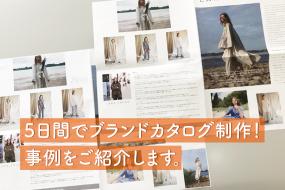ブランドカタログ制作。デザイン打ち合せ〜印刷納品までの5日間!